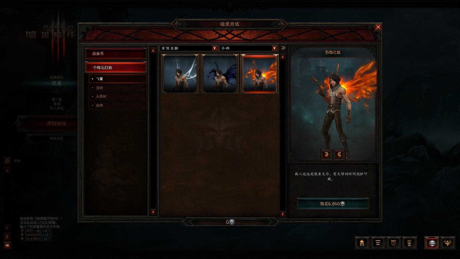 DLC Diablo 3 China Flügel